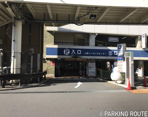 上野 パーキング センター
